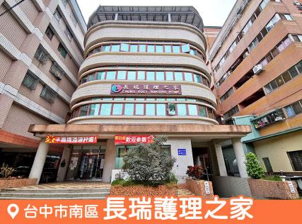 台中市「優質護理之家」