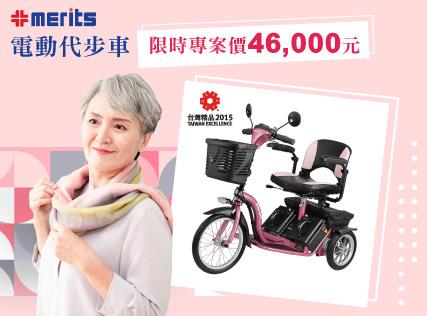 時尚電動代步車,讓爸媽輕鬆外出!