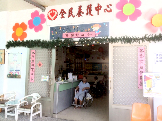花蓮縣私立全民老人長期照顧中心