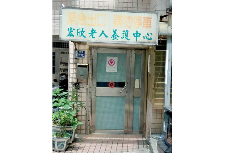 基隆市私立宏欣老人養護中心-門口