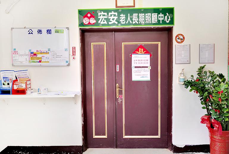 基隆市私立宏安老人長期照顧中心(養護型)
