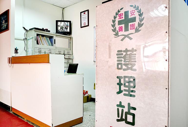 基隆市私立宏安老人長期照顧中心(養護型)-護理站