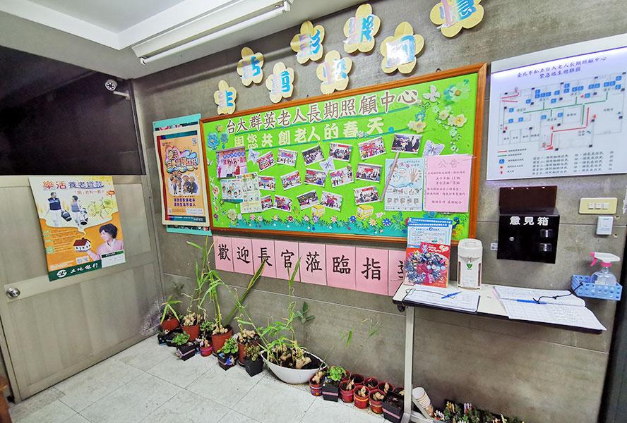 臺北市私立台大老人長期照顧中心(養護型)-活動照片