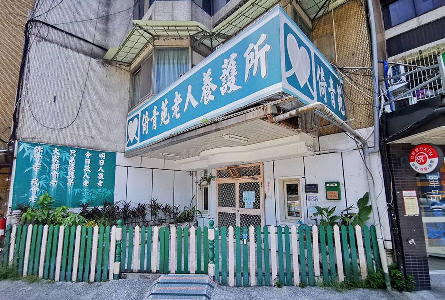 台北市私立倚青苑老人養護所-外觀