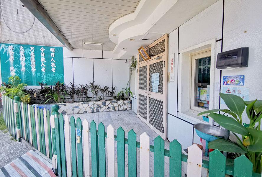台北市私立倚青苑老人養護所-門口