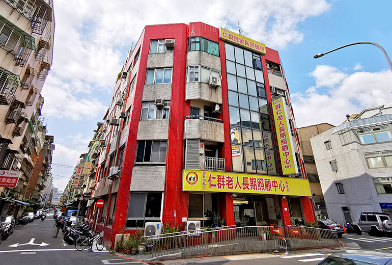 臺北市私立仁群老人長期照顧中心(養護型)-外觀