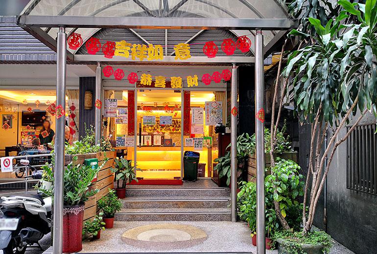 台北市私立祥寶尊榮老人長期照顧中心(養護型)-門口