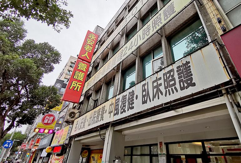 台北市私立永安老人養護所