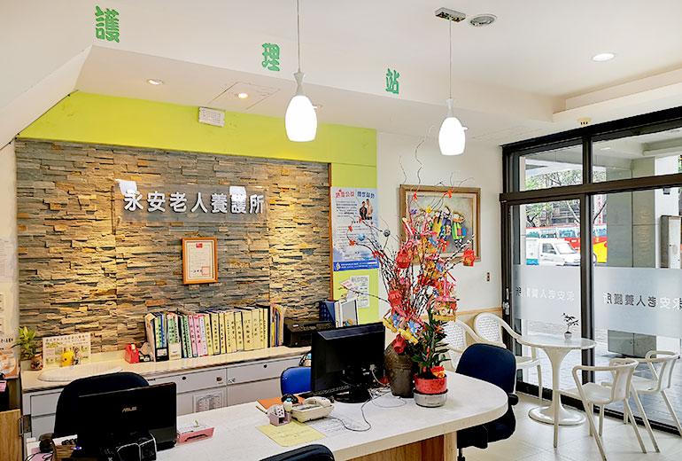 台北市私立永安老人養護所-大廳