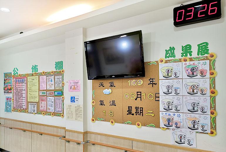 台北市私立永安老人養護所-公佈欄