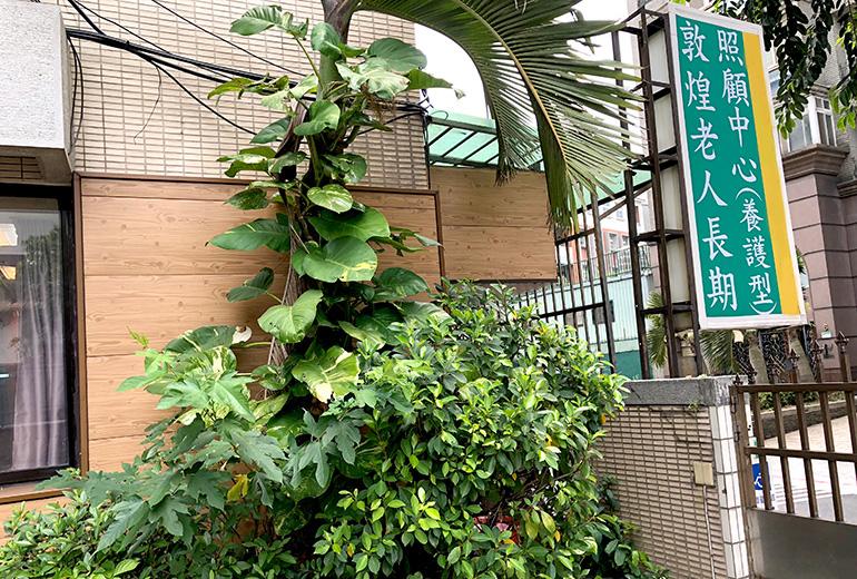 臺北市私立敦煌老人長期照顧中心(養護型)-外觀