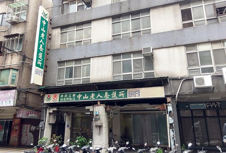 台北市私立中山老人長期照顧中心(養護型)-外觀