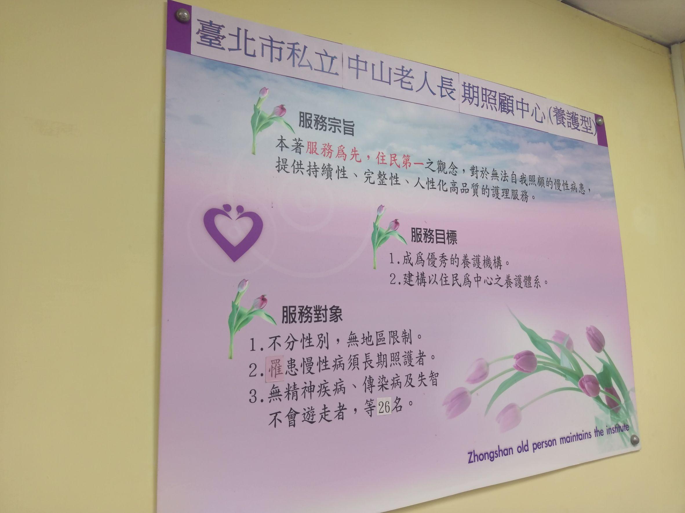 台北市私立中山老人長期照顧中心(養護型)-室內環境