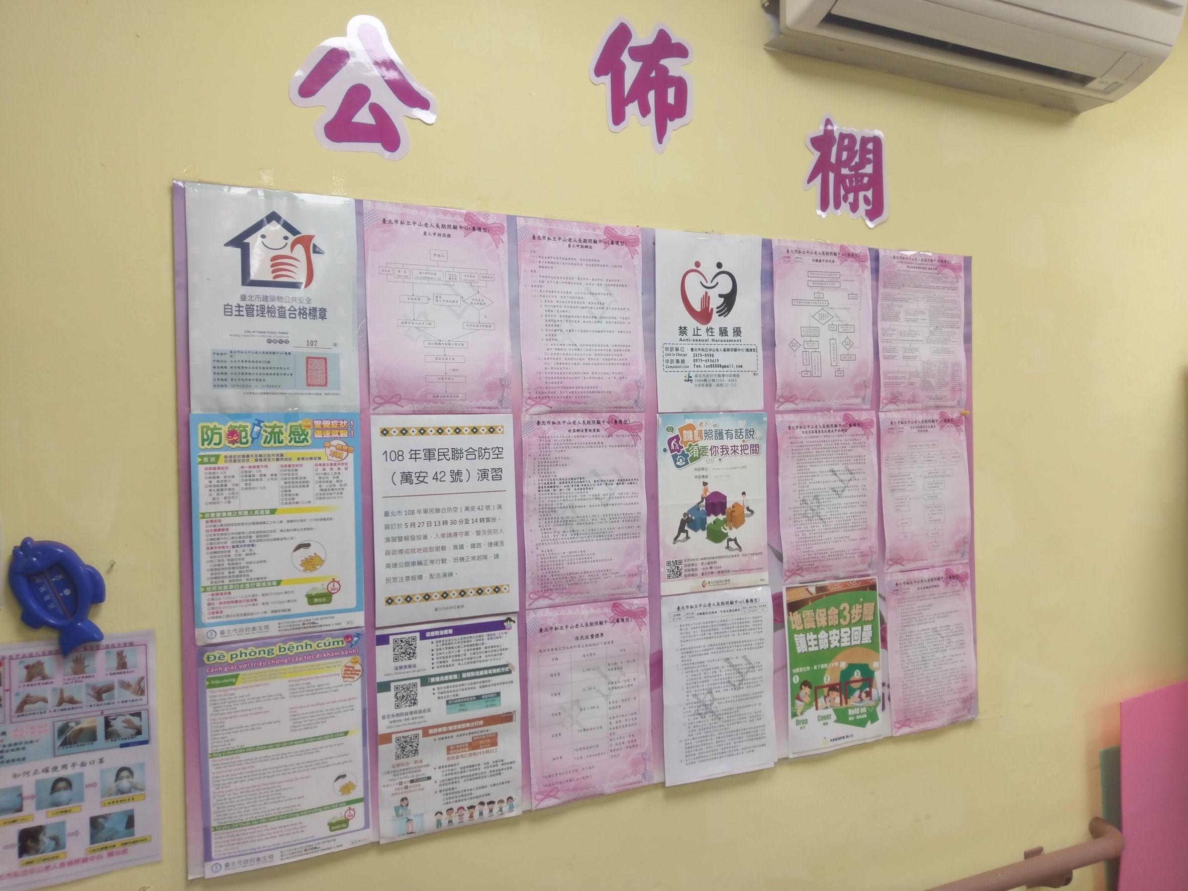 台北市私立中山老人長期照顧中心(養護型)-公佈欄