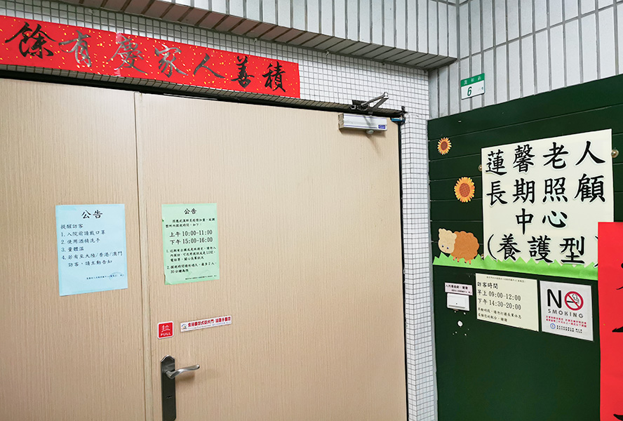 臺北市私立蓮馨老人長期照顧中心(養護型)-門口