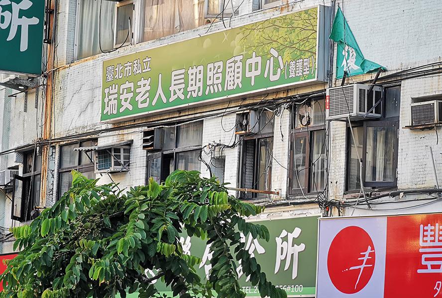 臺北市私立瑞安老人長期照顧中心(養護型)-外觀