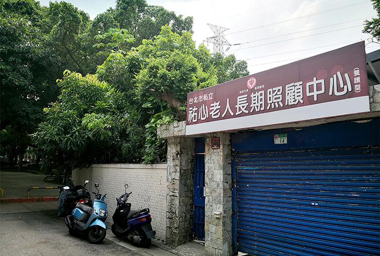 臺北市私立祐心老人長期照顧中心(養護型)-外觀