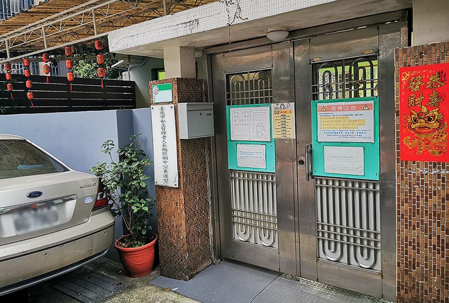 臺北市私立賢暉老人長期照顧中心(養護型)-外觀