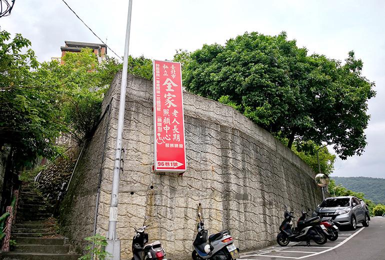 臺北市私立全家老人長期照顧中心(養護型)-外觀