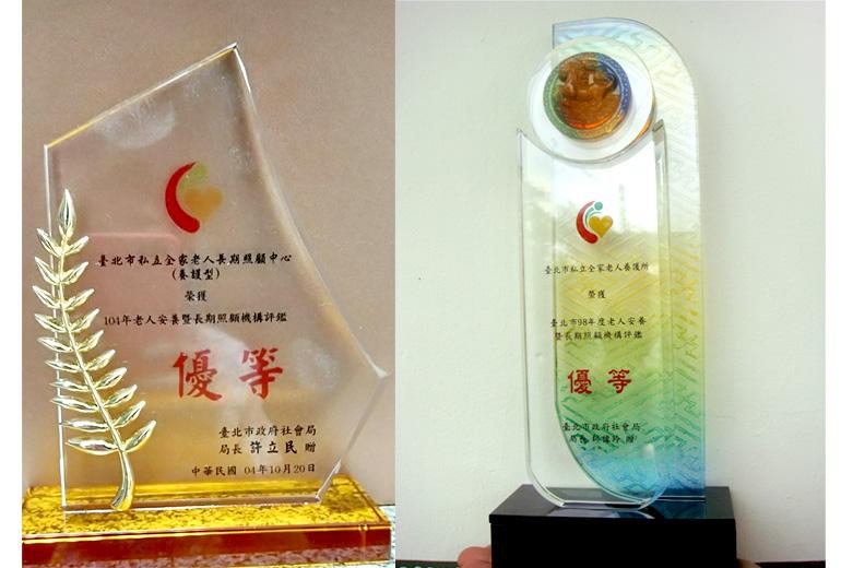 臺北市私立全家老人長期照顧中心(養護型)-獎牌