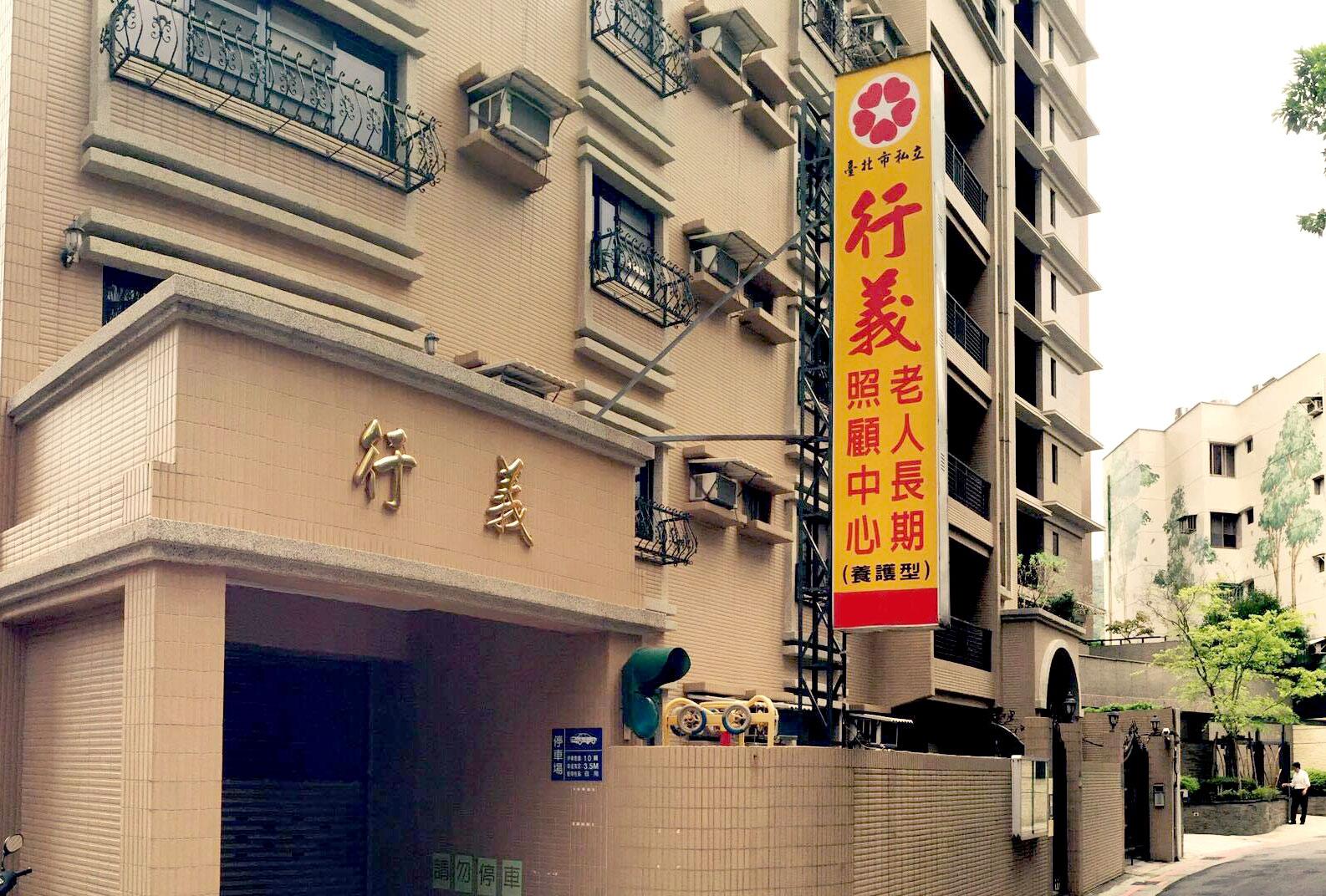 臺北市私行義老人長期照顧中心(養護型)-外觀