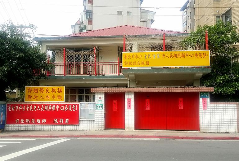 台北市私立全民老人長期照顧中心(養護型)