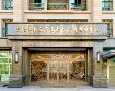 臺北市貴族老人長期照顧中心-門口