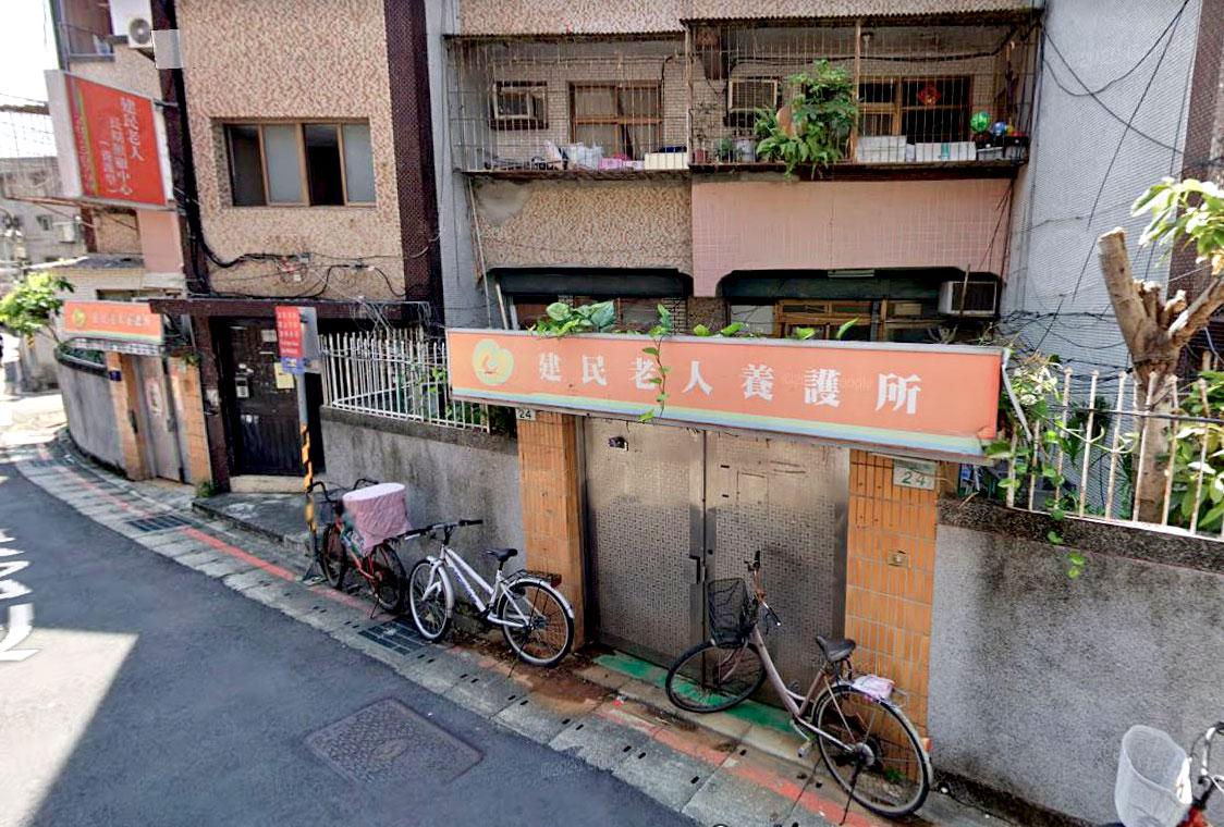 臺北市私立建民老人長期照顧中心(養護型)