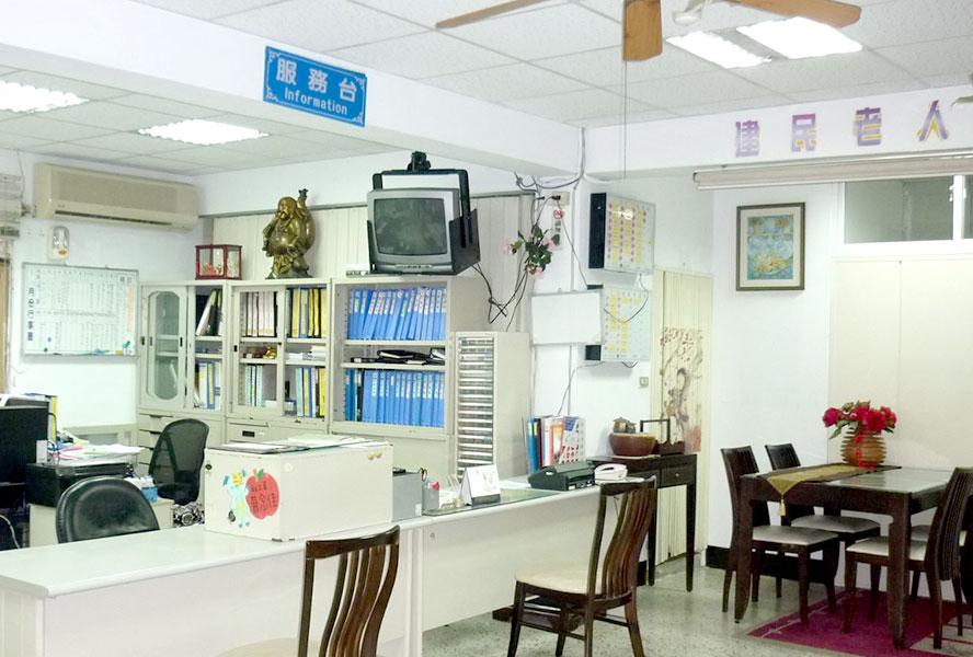 台北市私立建民老人長期照顧中心(養護型)-服務台
