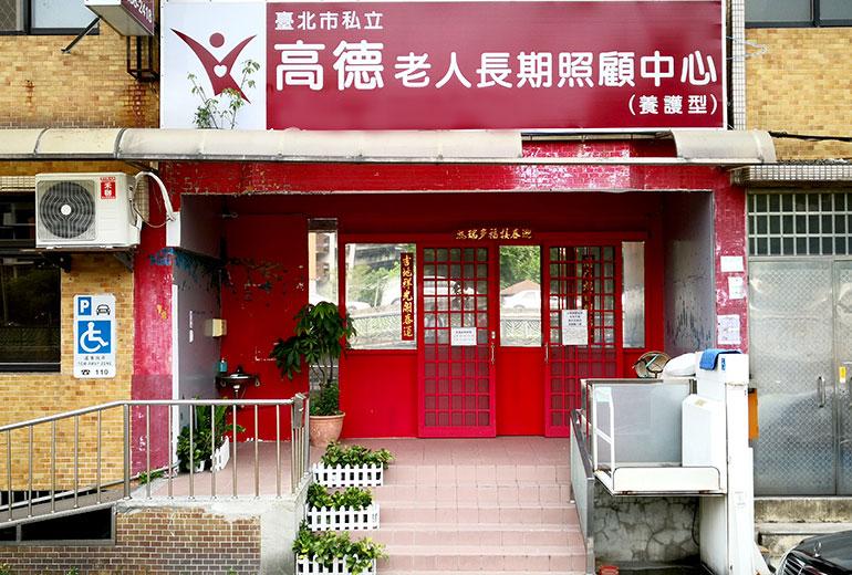 臺北市私立高德老人長期照顧中心(養護型)