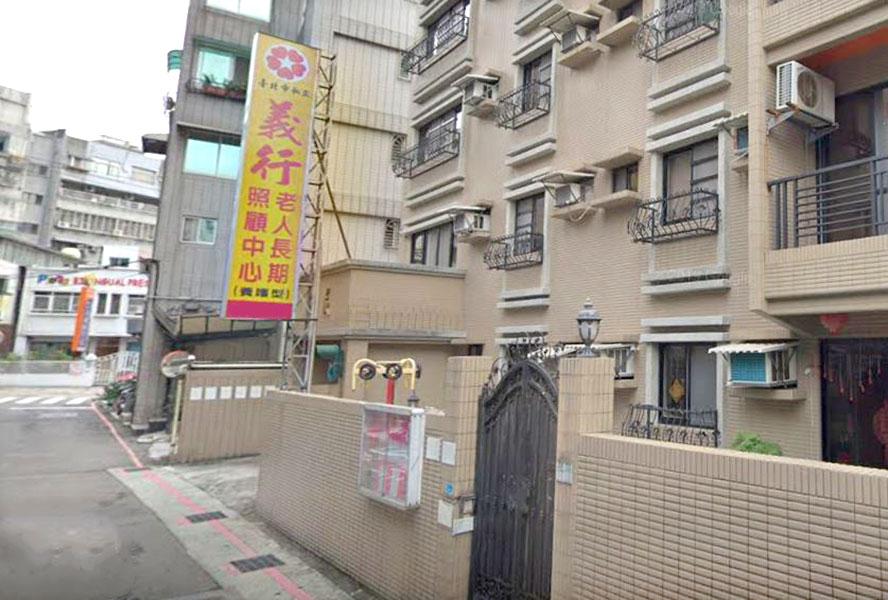 台北市私立義行老人長期照顧中心(養護型)-外觀