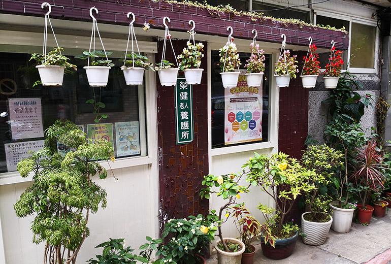 臺北市私立榮健老人長期照顧中心(養護型)