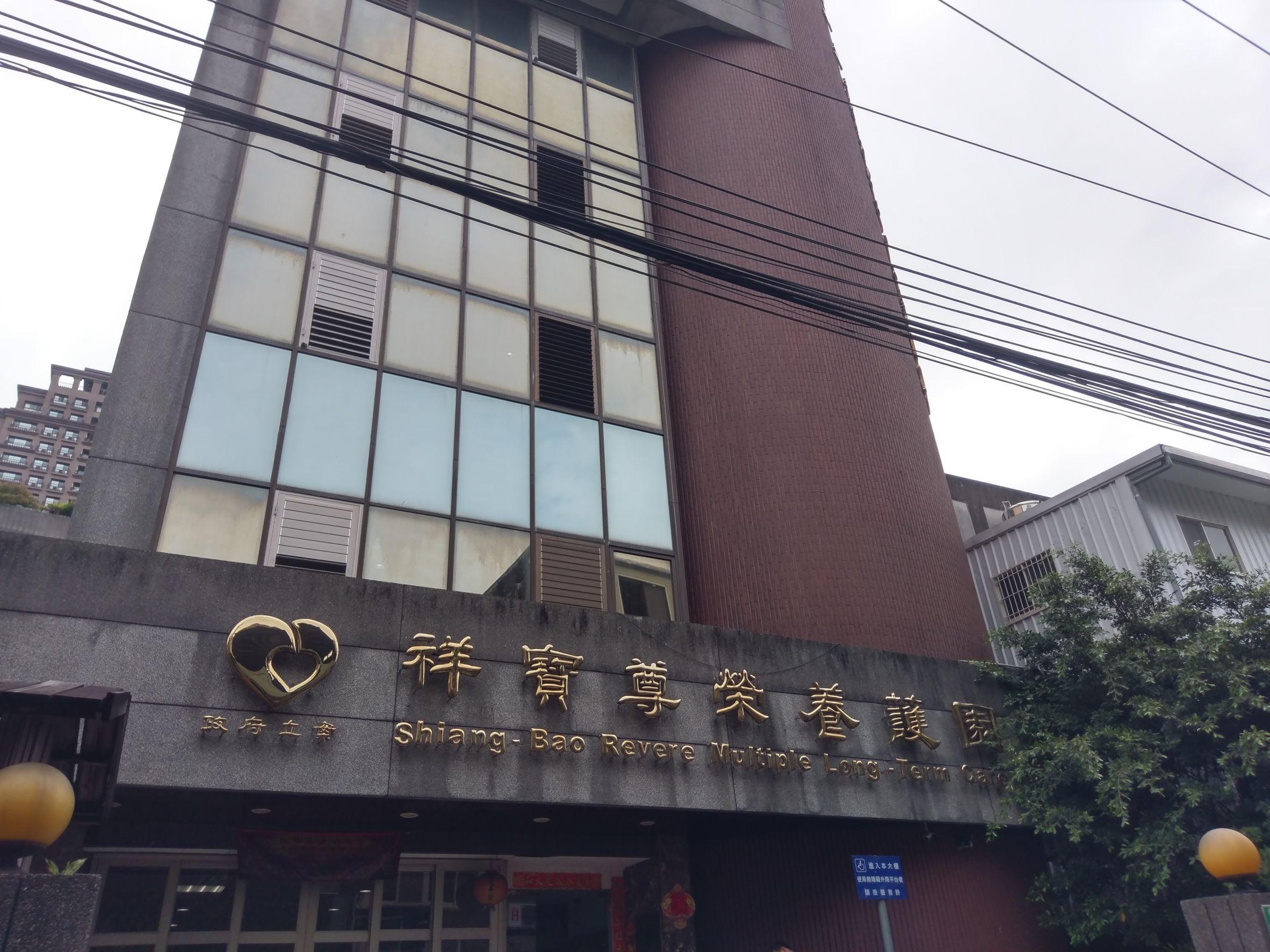 新北市私立祥永老人長期照顧中心(養護型)