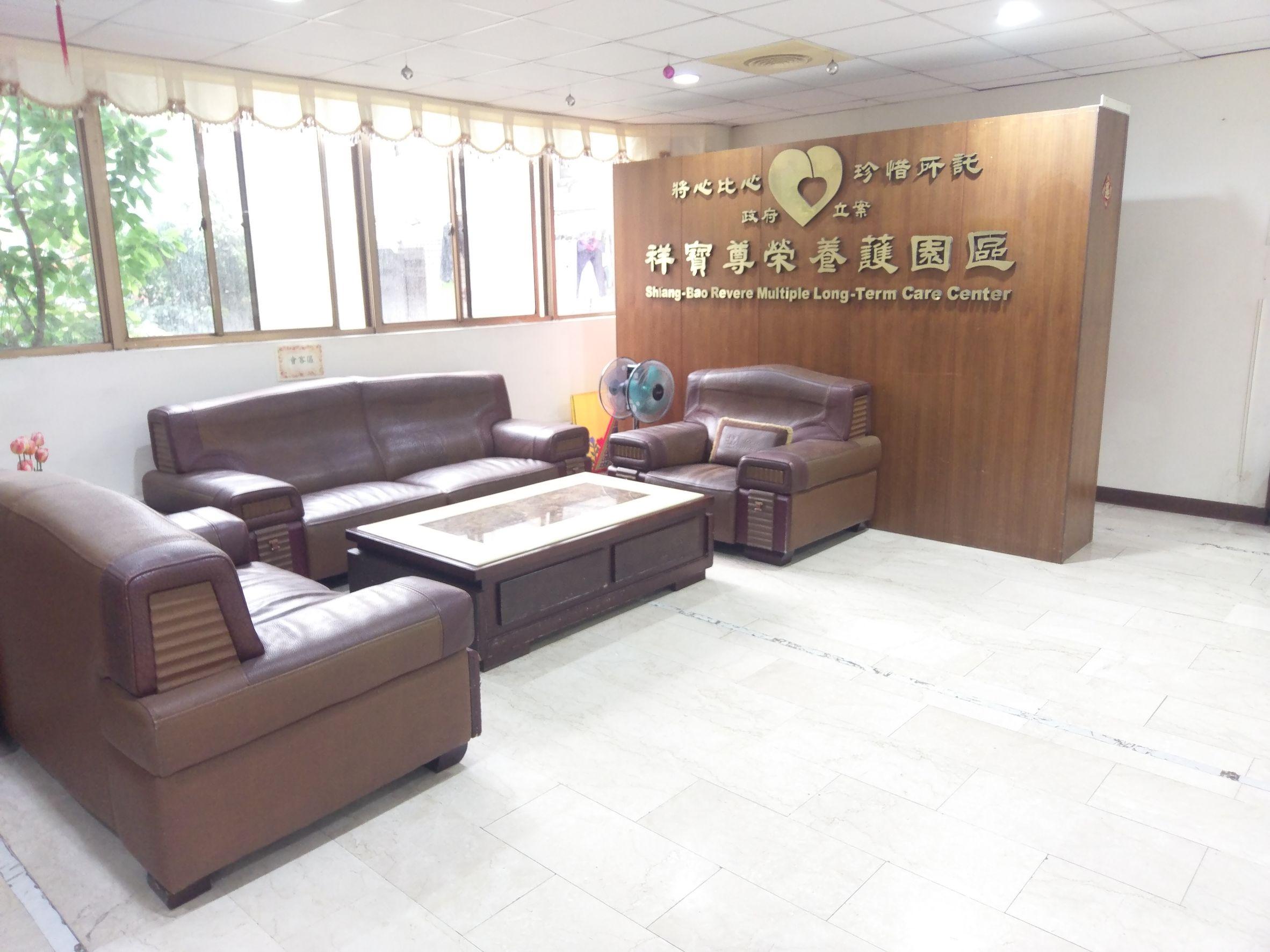 新北市私立祥弘老人養護中心