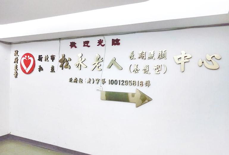 新北市私立松永老人長期照顧中心(養護型)