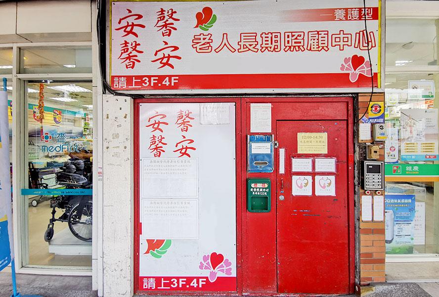 新北市私立馨安老人長期照顧中心(養護型)-大門
