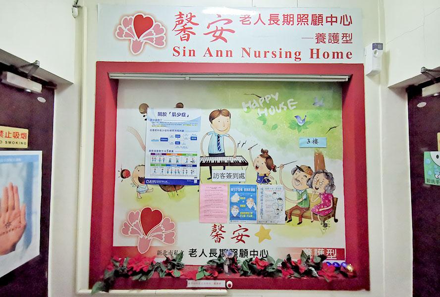 新北市私立馨安老人長期照顧中心(養護型)-室內環境