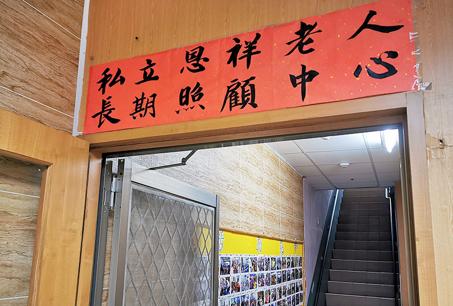 新北市私立恩祥老人長期照顧中心(養護型)-門口