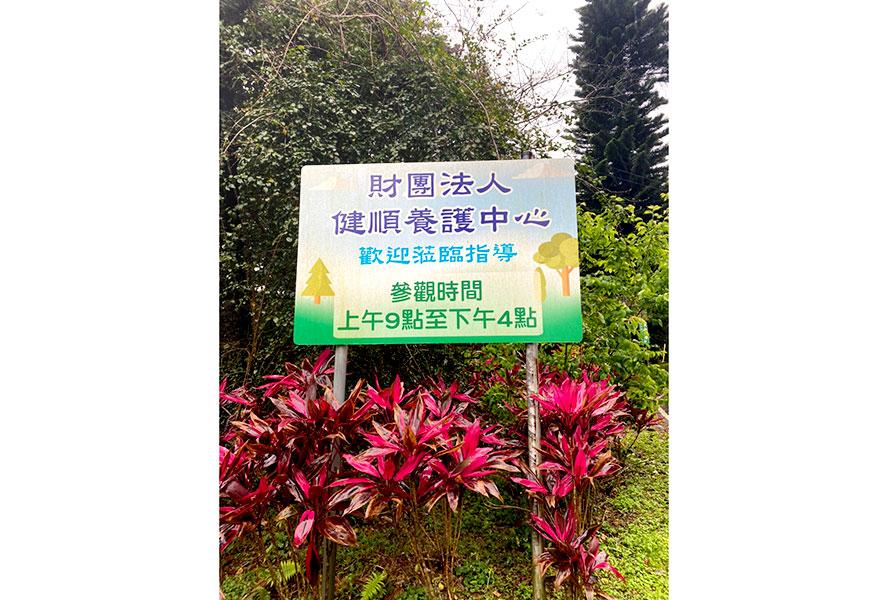 財團法人台灣省私立健順養護中心-戶外環境5