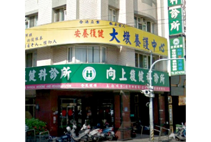 台中市私立大墩老人養護中心-外觀2