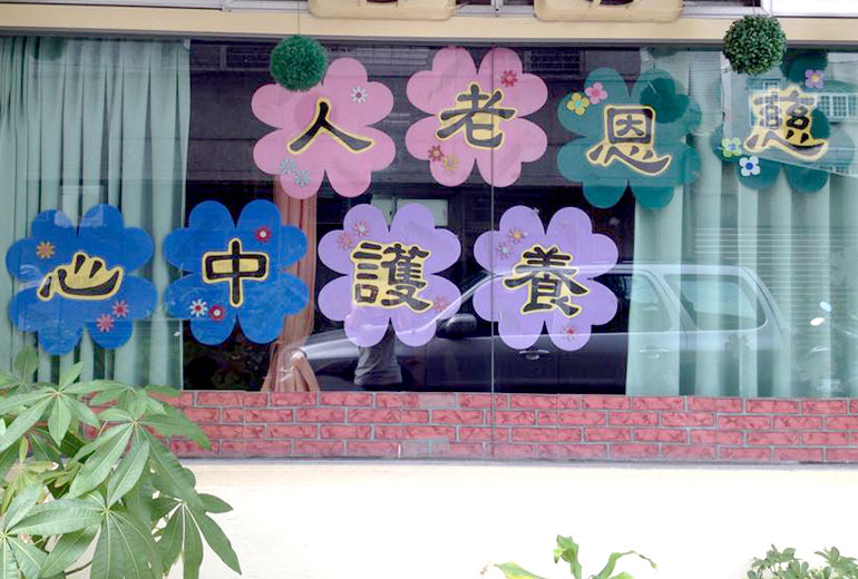 台中市私立慈恩老人養護中心