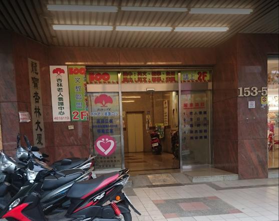 台中市私立杏林老人長期照顧中心(養護型)
