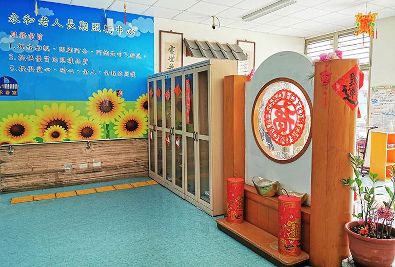 臺中市私立永和老人長期照顧中心(養護型)