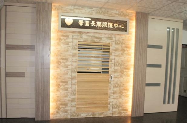 臺南市馨園老人長期照顧中心