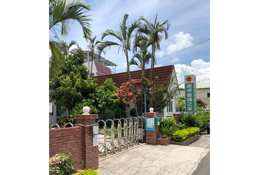 臺南市私立藤澤養護之家外觀