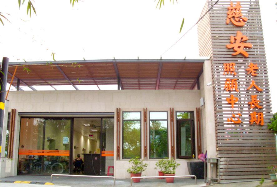 臺南市私立慈安老人長期照顧中心(養護型)-外觀1