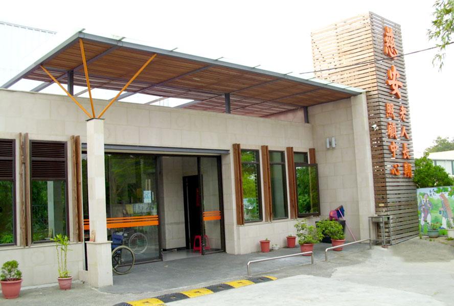 臺南市私立慈安老人長期照顧中心(養護型)-外觀2