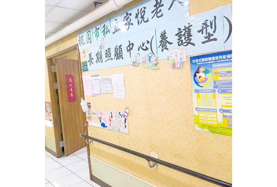 桃園市私立家悅老人長期照顧中心(養護型)-門口