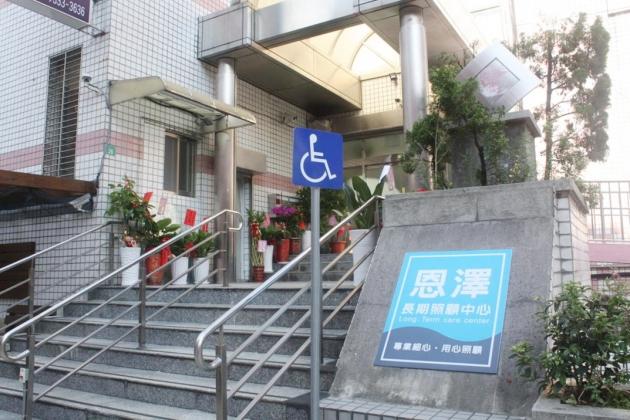桃園市恩澤老人長期照顧中心