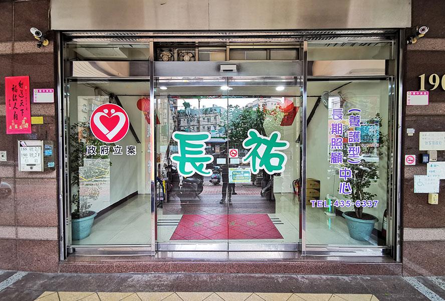 桃園市私立長祐老人長期照顧中心(養護型)-大門